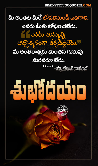 telugu quotes-good morning quotes in telugu-famous life changing words in telugu