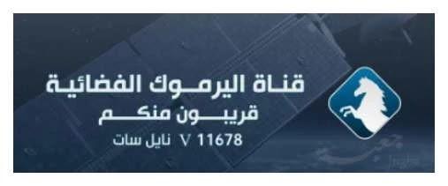 تردد قناة اليرموك 2021 لمشاهدة قيامة عثمان