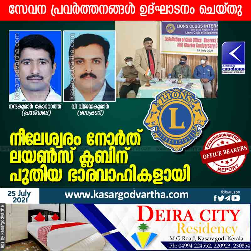 New office bearers for Nileshwar North Lions Club