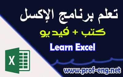 تعلم برنامج الإكسل Excel من البدايه الى الاحتراف | فيديو + كتب pdf