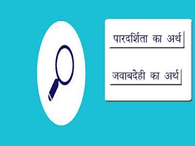 पारदर्शिता और जवाबदेही | Paardarshita Evam Jawabdehi