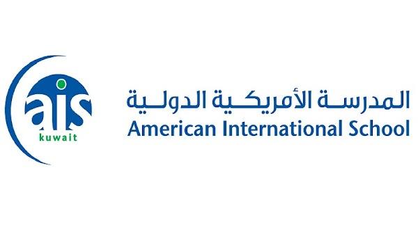 وظائف المدرسة الأمريكية الدولية في الكويت لمختلف التخصصات برواتب