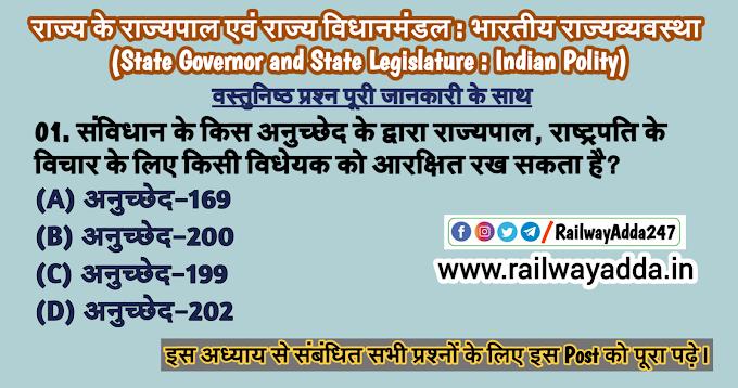 राज्य के राज्यपाल एवं राज्य विधानमंडल : भारतीय राज्यव्यवस्था (State Governor and State Legislature : Indian Polity) (Part-1)