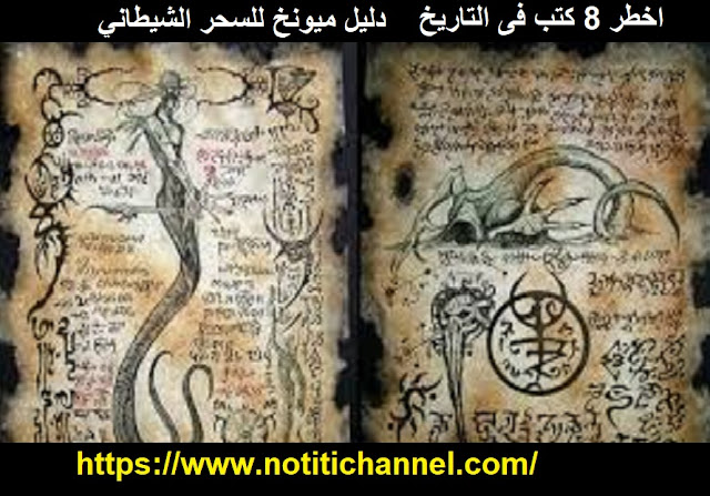 دليل ميونخ للسحر الشيطاني