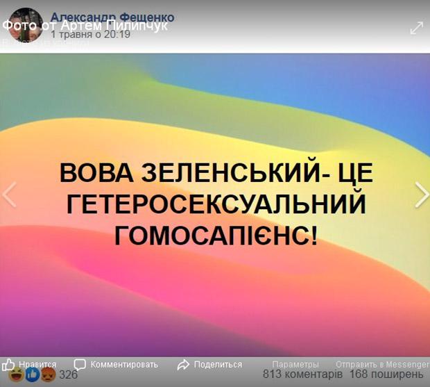 Пост із Facebook-сторінки о. Миколи Мишовського