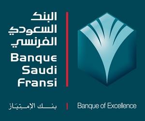 اعلان توظيف بالبنك السعودي الفرنسي (7) وظائف إدارية
