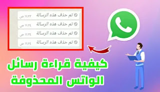 كيفية قراءة رسائل الواتس اب المحذوفة بثلاث طرق