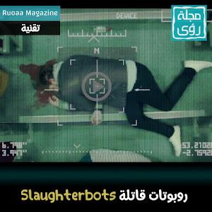 روبوتات قاتلة Slaghterbots : فيلم قصير عن الذكاء الإصطناعي