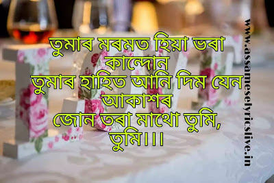 assamese quotes on love