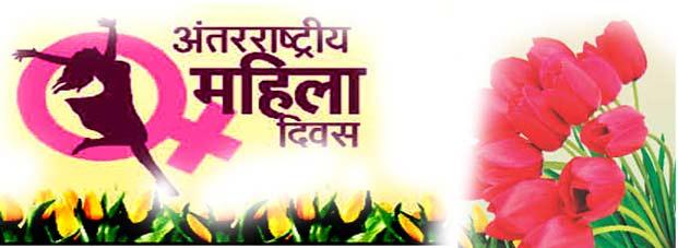International-Women-Day-women-of-the-country-shall-be-addressed-Prime-Minister-अंतराष्ट्रीय महिला दिवस पर प्रधानमंत्री देश की महिलाओं को करेगे संबोधित