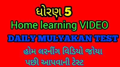 std 5 Home Learning Daily Online quiz