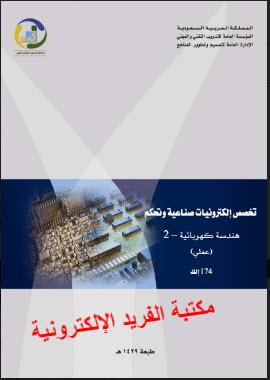 كتاب الكليات