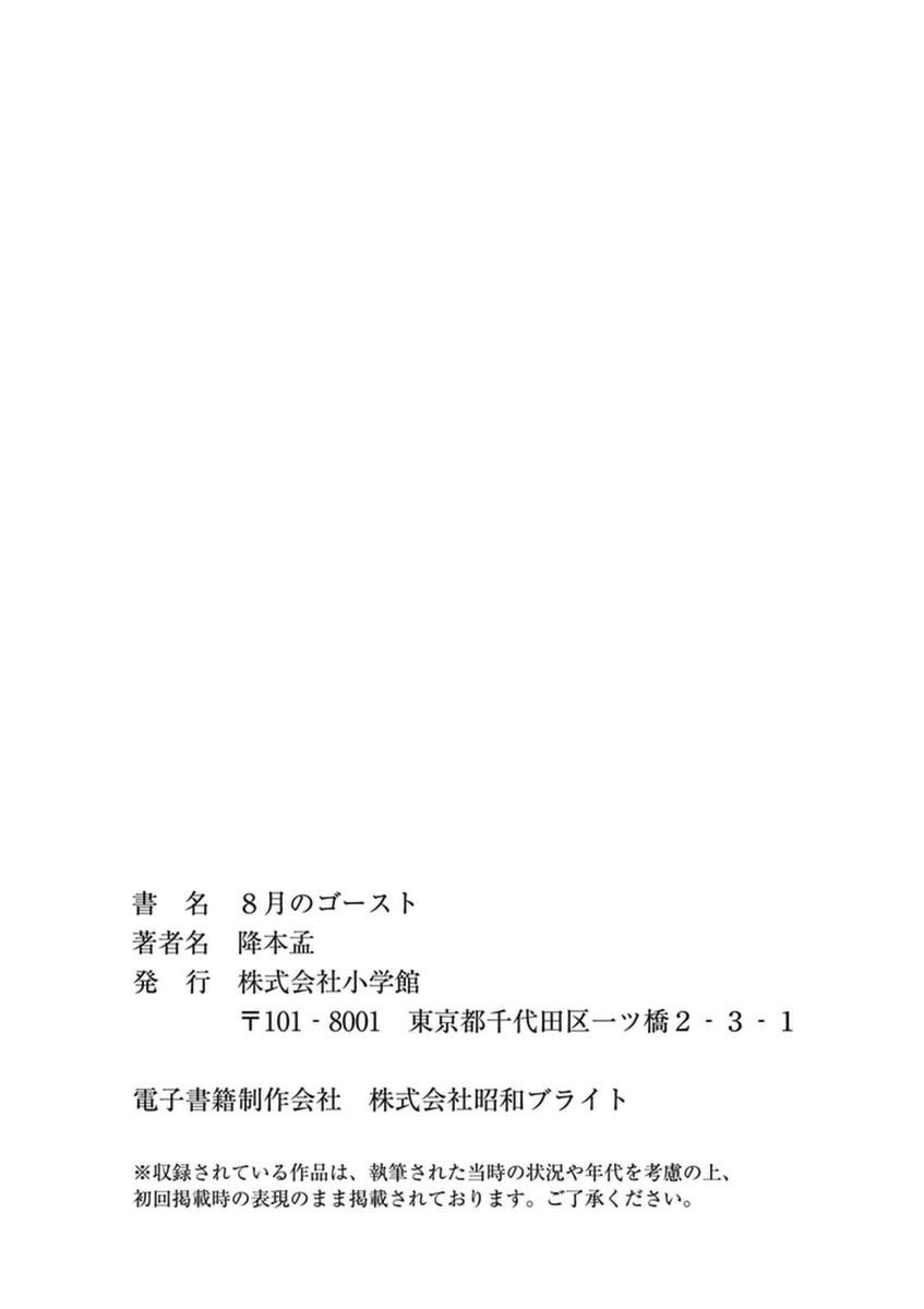 Hachigatsu no Ghost: Chapter 10 - Page 25