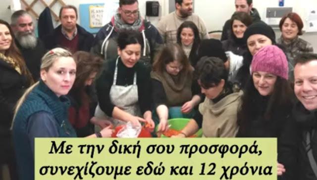 Αναγκαία όσο ποτέ άλλοτε η στήριξη της δομής του Συσσιτίου της Ευαγγελίστριας στο Ναύπλιο