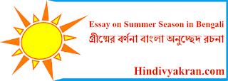 "Bengali Essay on ""Summer Season"", ""গ্রীষ্মের বর্ণনা বাংলা অনুচ্ছেদ রচনা"" for Class 5, 6, 7, 8, 9 & 10"