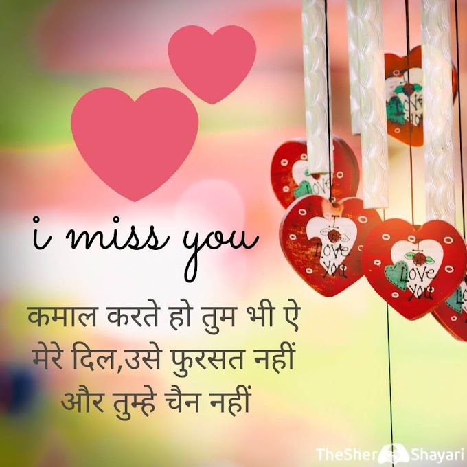 🔥 I Miss You Shayari  Heart Touching Messages In Hindi English