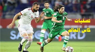 تفاصيل مباراة العراق وايران كورة اون لاين في تصفيات كأس العالم قطر iraq-vs-iran