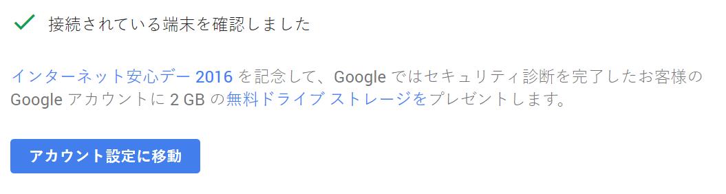 n1729 googleドライブの容量が無料で2gbアップ