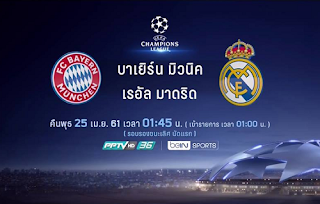 UEFA Champions League Biss Key 26 April 2018