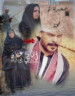 رواية صعيديه في محنه الحلقة الثالثه
