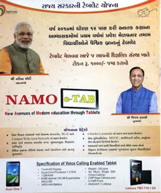 Digital Gujarat Tablet Scheme 2021 Online Registration » MaruGujaratDesi