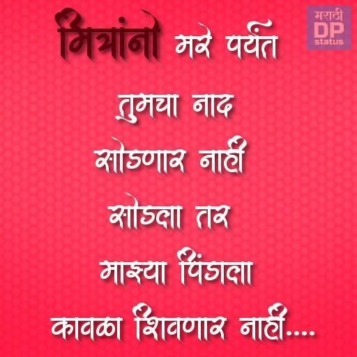 marathi best friendship status