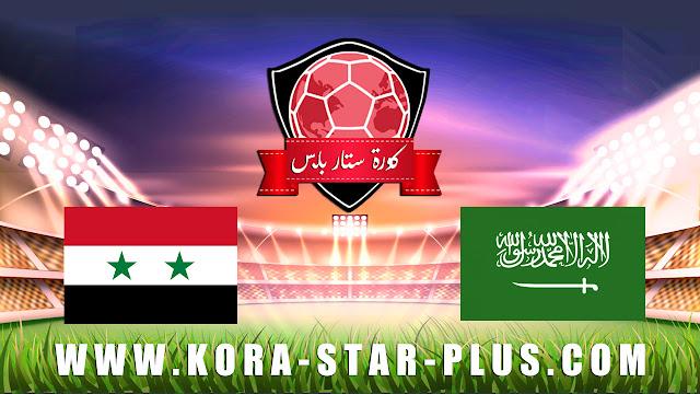 مشاهدة مباراة السعودية وسوريا بث مباشر بتاريخ 15-01-2020 كأس آسيا تحت 23 سنة