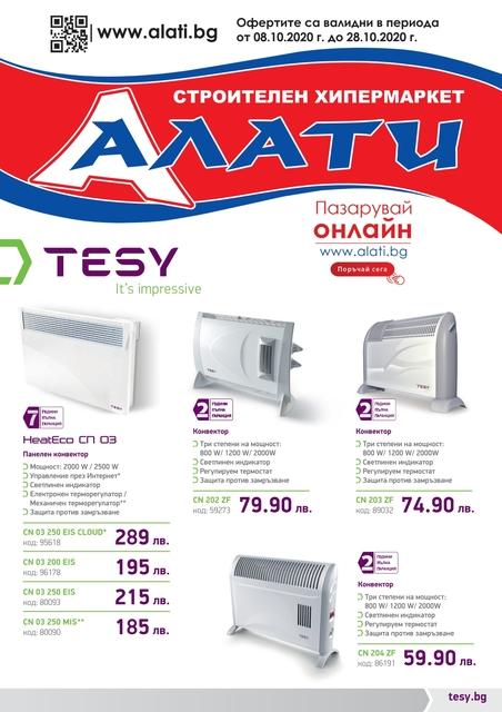 АЛАТИ Топ Оферти, Промоции и Брошура от 8-28.10 2020