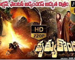Dragon Crusaders Telugu Dubbed HD Movie Watch Online | 2016