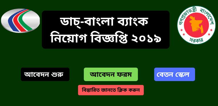ডাচ বাংলা ব্যাংক নিয়োগ বিজ্ঞপ্তি - cakrir bazar