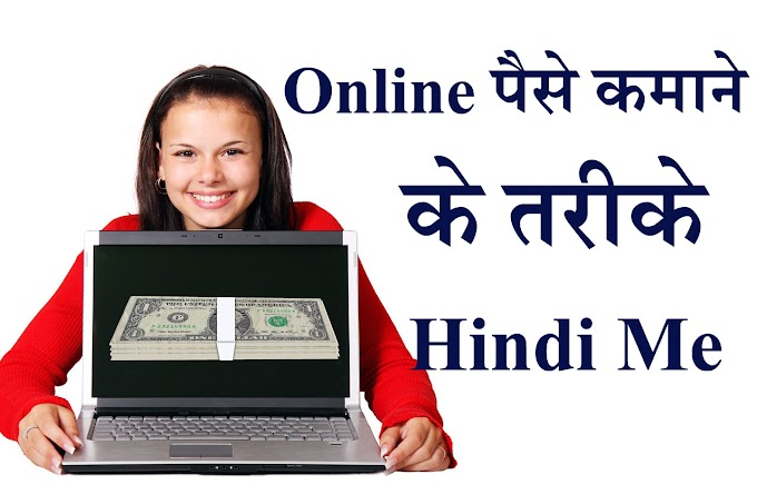 How to Earn Money Online in Hindi - इंटरनेट से पैसे कमाने के तरीके