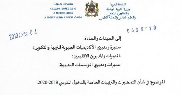 التحضيرات و الترتيبات الخاصة بالدخول المدرسي 2018-2019