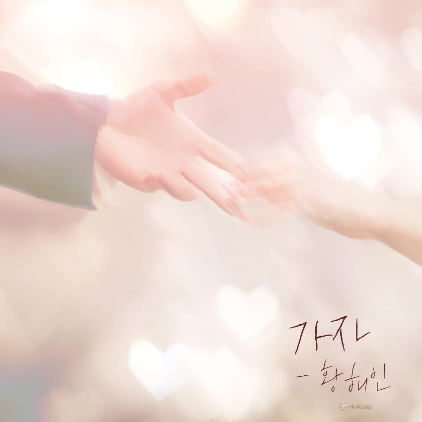 [Single] Hwang Hae In – 가자