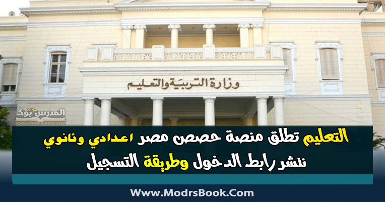 الدخول إلي منصة حصص مصر hesas.eg اعدادي وثانوي