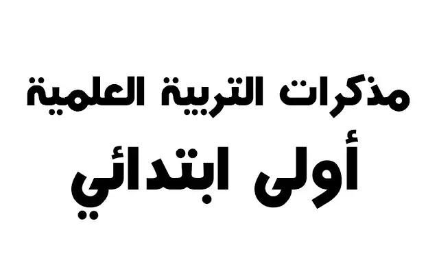 مذكرات التربية العلمية للسنة الأولى ابتدائي الجيل الثاني word