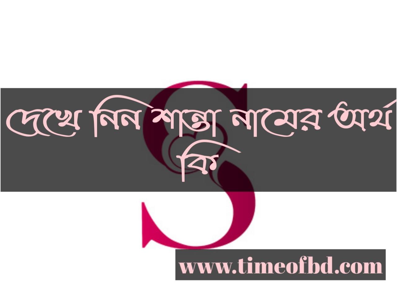 Santa name meaning in Bengali, শান্তা নামের অর্থ কি, শান্তা নামের বাংলা অর্থ কি, শান্তা নামের ইসলামিক অর্থ কি,