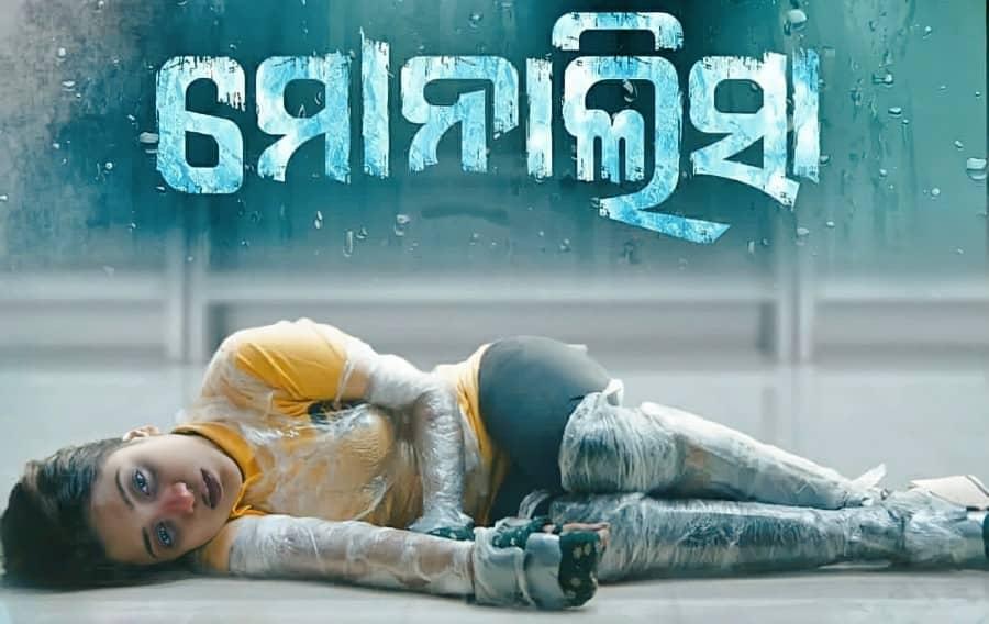 Monalisa Odia Full Movie Download Leaked On Movierulz Telegram