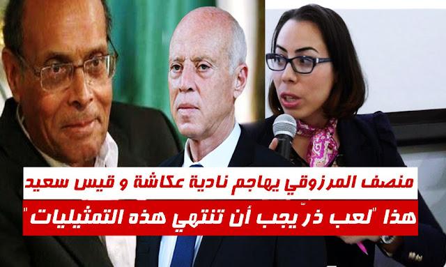 moncef marzouki nadia akacha kais saied tunisie