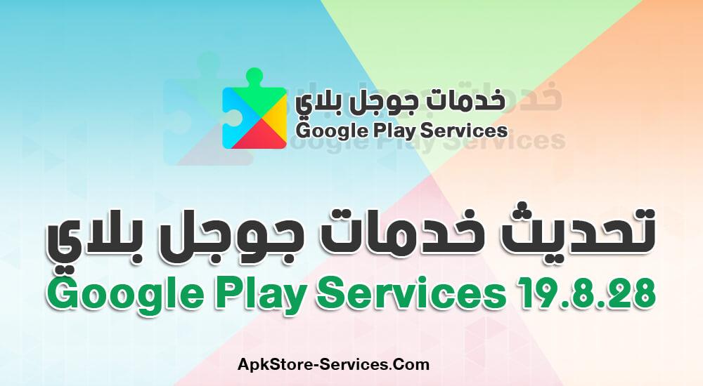 تحديث خدمات جوجل بلاي 2020 - تنزيل Google Play Services 19.8.28 لنظام Android