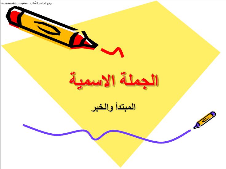 أوراق عمل في الجملة الاسمية في مادة اللغة العربية للصف الثاني