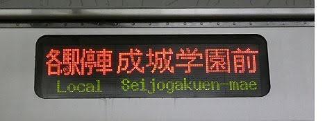 小田急電鉄 各駅停車 成城学園前行き5 3000形