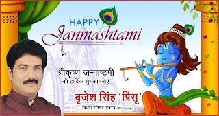 *विज्ञापन : जौनपुर के विधान परिषद सदस्य (एमएलसी) बृजेश सिंह प्रिंसू  की तरफ से श्रीकृष्ण जन्माष्टमी की शुभकामनाएं*