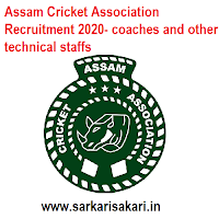 Assam Cricket Association Recruitment 2020- coaches and other technical staffs