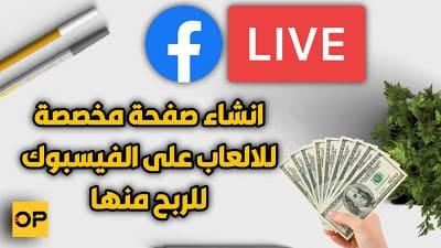 طريقة إنشاء صفحة مخصصة للالعاب الفيديو على الفيس بوك