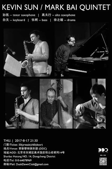 Kevin Sun / Mark Bai Quintet at DDC, Dawn Dusk Club, Beijing, August 2017