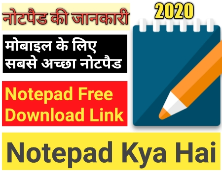Notepad kya hai in hindi | What is notepad in hindi | Notepad ka upyog
