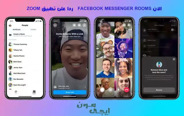 الان Facebook Messenger Rooms ردا على تطبيق zoom