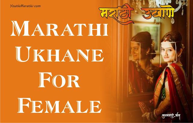 Marathi Ukhane For Female | उखाणे नवरीचे | Youth Marathi