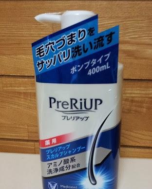 プレリアップスカルプシャンプー9ヵ月使用してわかった事!