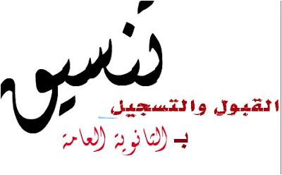 رمحافظة المنيا، تنسيق القبول للصف الأول الثانوي العام والفني 2017/2018